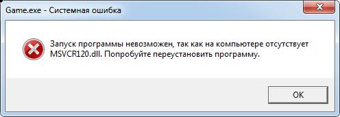 на компьютер msvcr120.dll