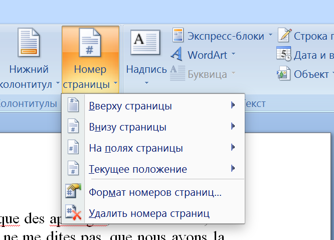 Как в майкрософт ворд сделать страницы в  53