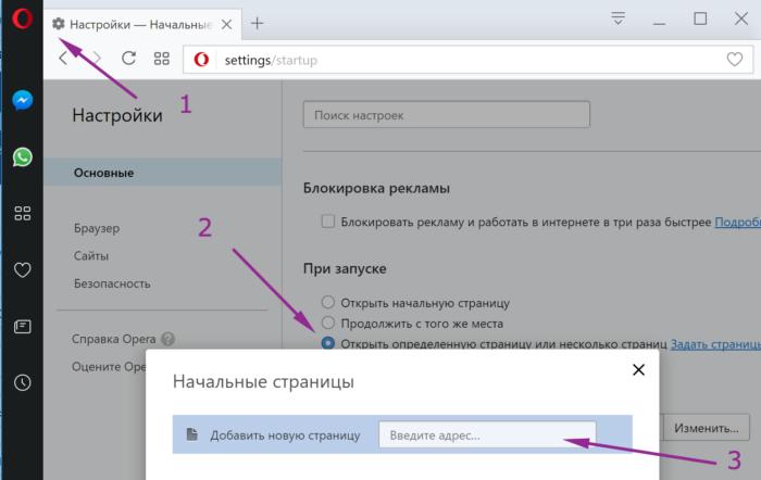 Делаем Яндекс стартовой страницей