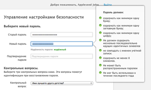 HT4232_01-appleid-security-ru.010-ru