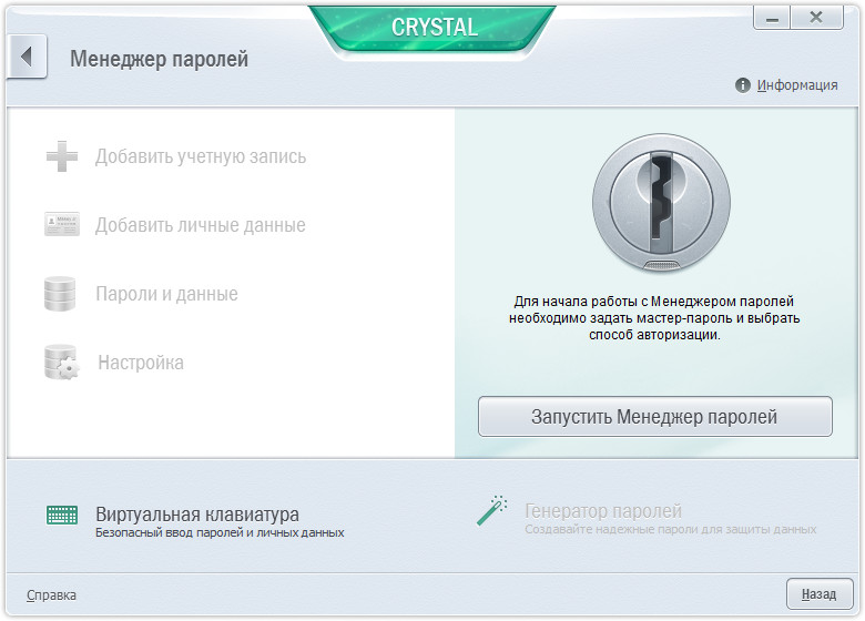 Kaspersky Crystal3