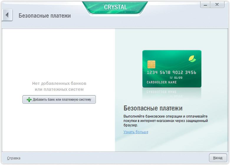 Kaspersky Crystal5