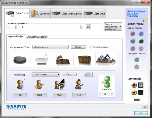 Программа Диспетчер Realtek HD для Windows 7
