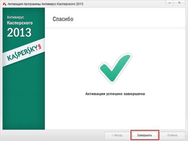 Как активировать антивирус Касперского