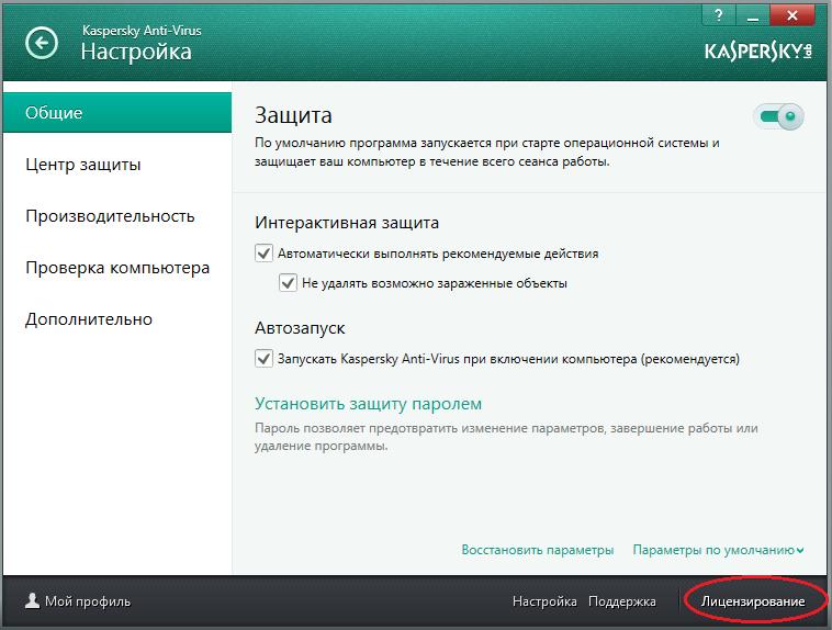 Настройка антивируса Касперский