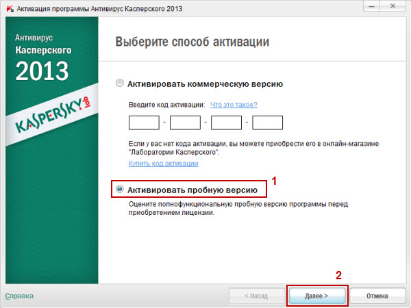 Активация пробной версии антивируса Касперский