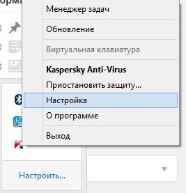 activate-kaspersky