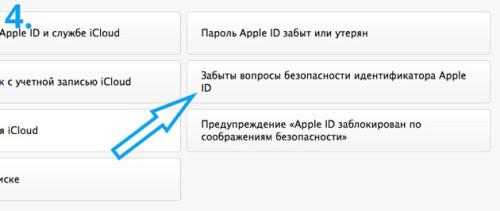 apple-id-rescue-8
