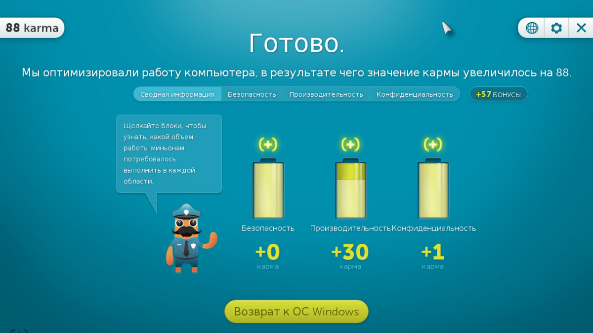 Grimefighter Avast - что это?
