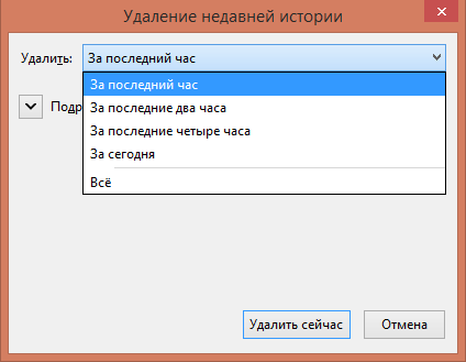 clear-history-firefox (4)