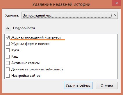 clear-history-firefox (5)