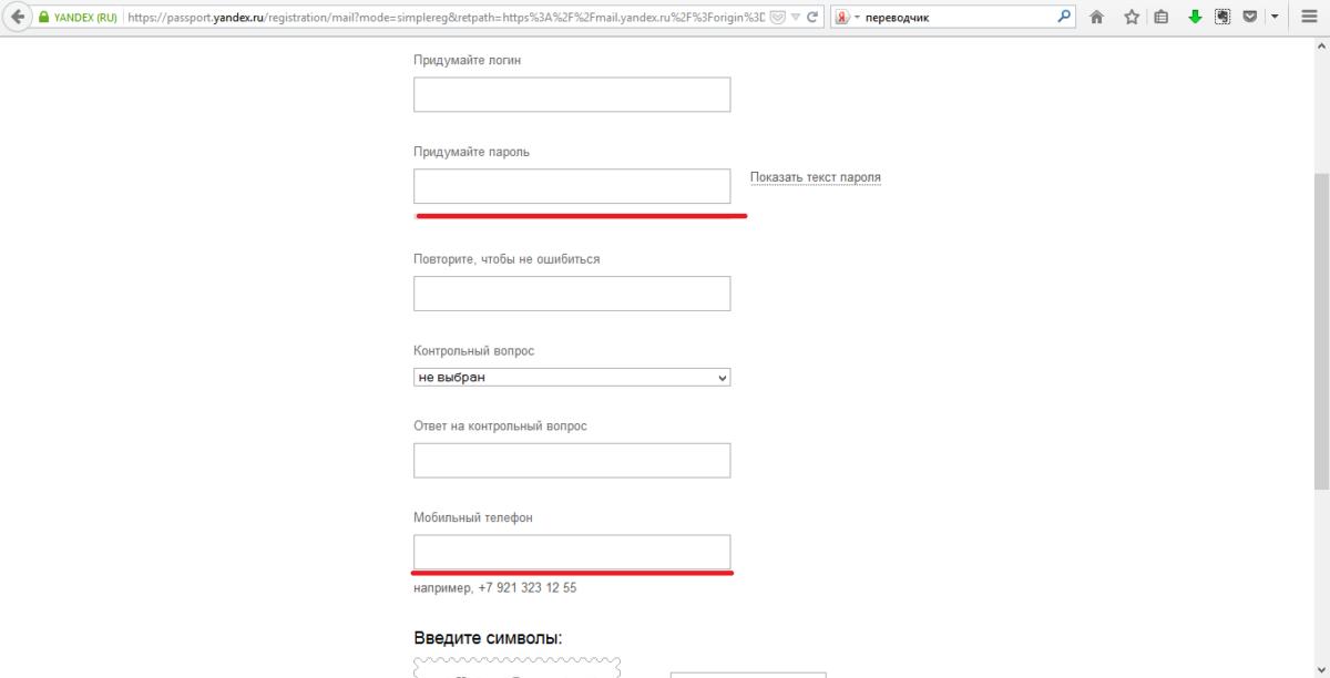 Форма регистрации почты на Яндексе
