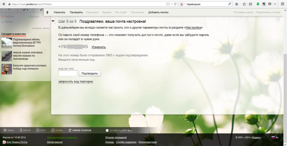 Ввод номера телефона для восстановления почты Яндекса