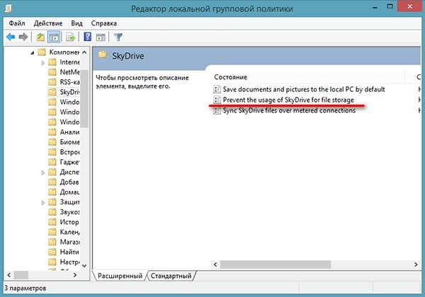 disable-skydrive5