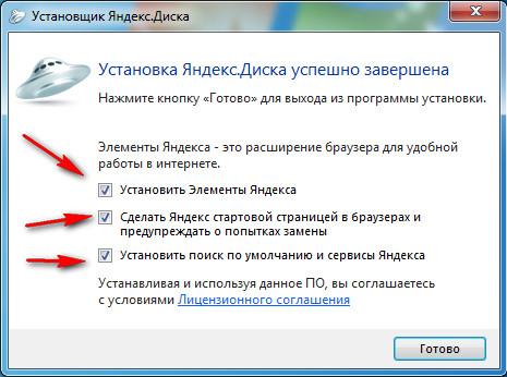 install-y-disk (2)