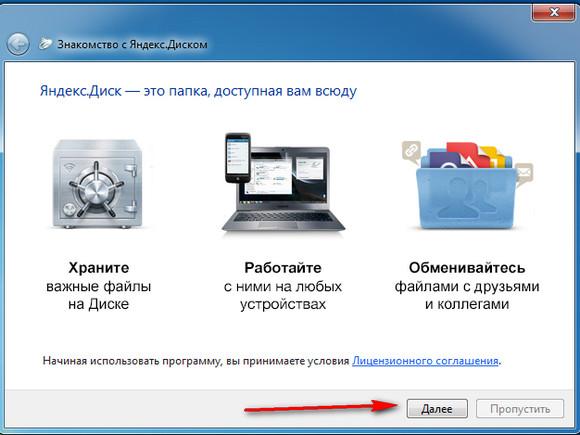 install-y-disk (3)