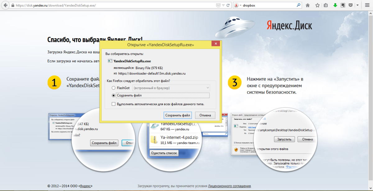 install-yandex-disk (2)