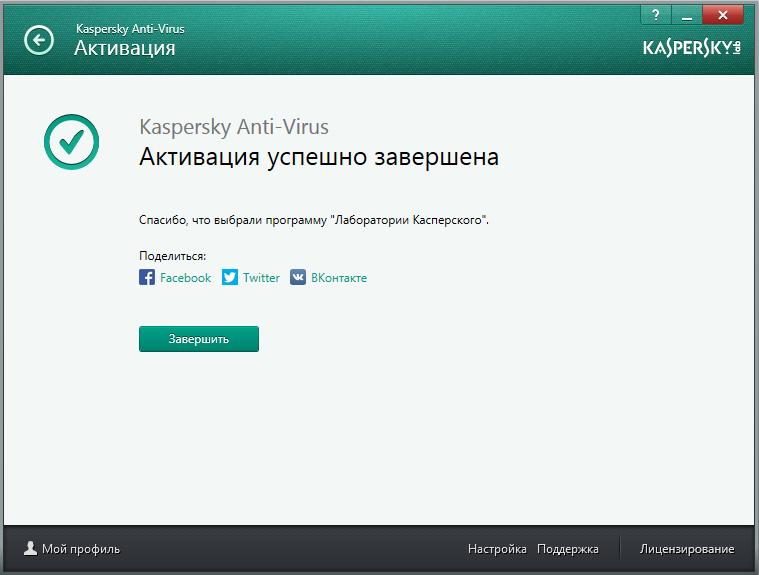 kaspersky-antivirus (2)