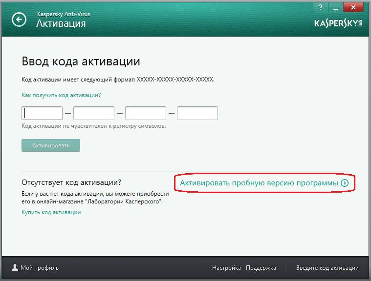 Первый запуск антивируса Касперского