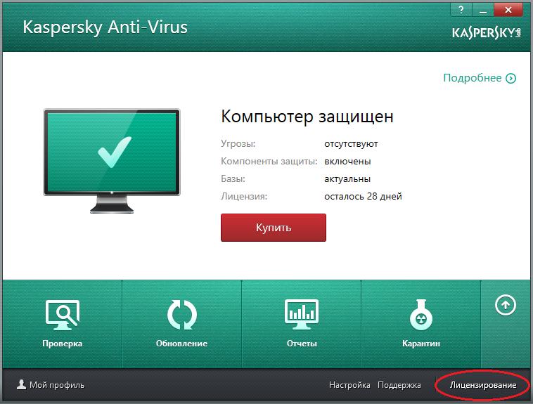 Как продлить лицензию антивируса Касперского