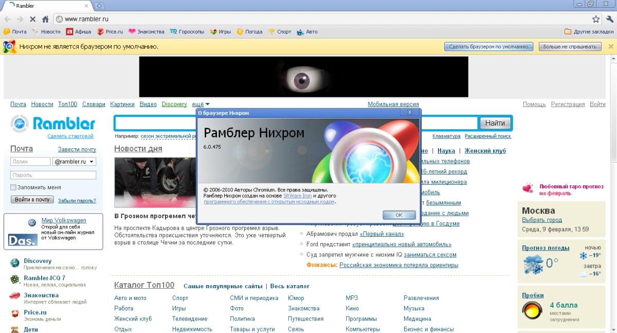 Скачать новый браузер от Рамблера