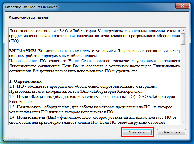 uninstall-kaspersky (3)