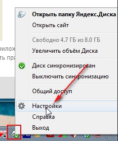 uninstall-yandex-disk