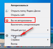 uninstall-yandex-disk3