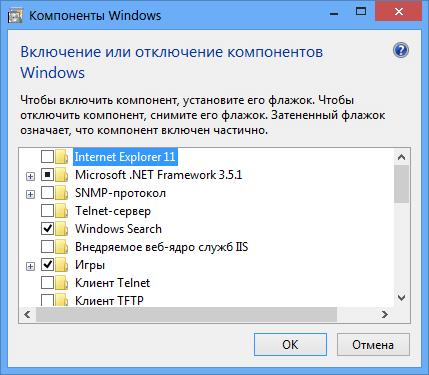 Компоненты в Windows 8