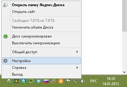 yandex-disk (2)