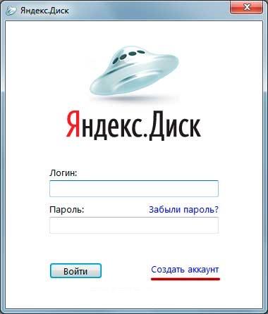 yandex_disk_11