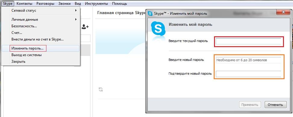 Skype-7