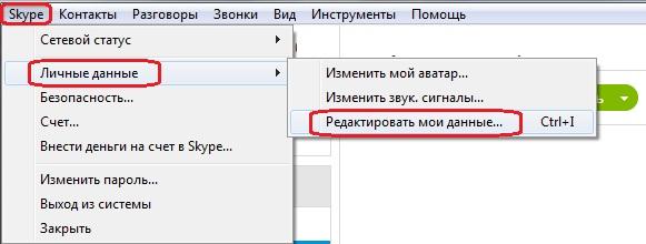 Skype-8