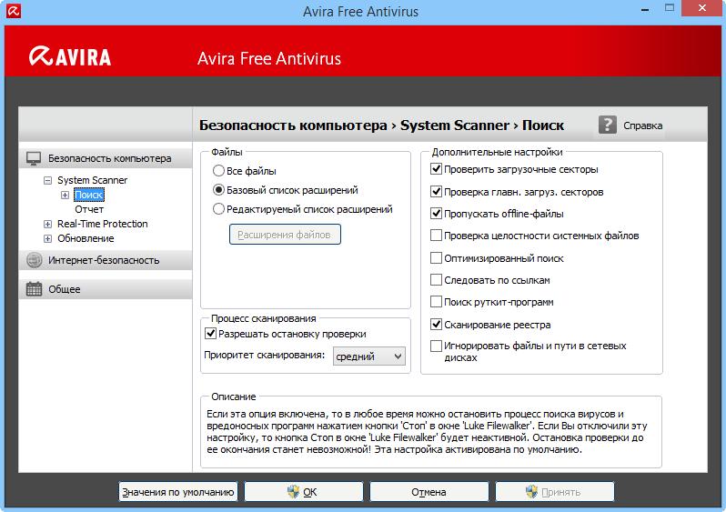 avira_free_antivirus_ru_r_3