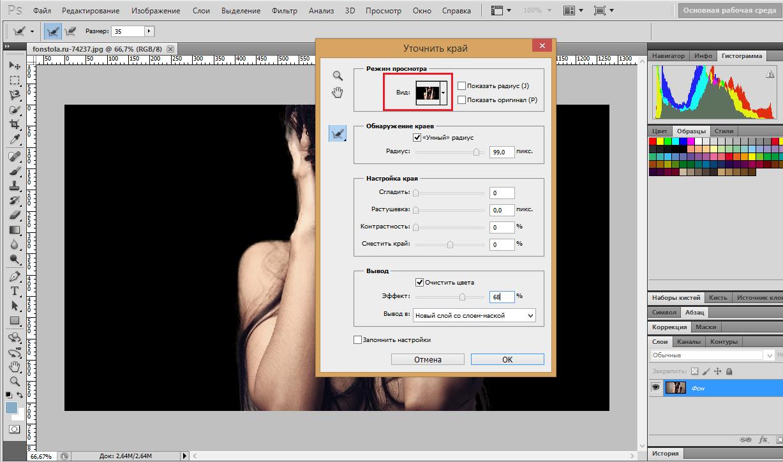 Как вырезать картинку в