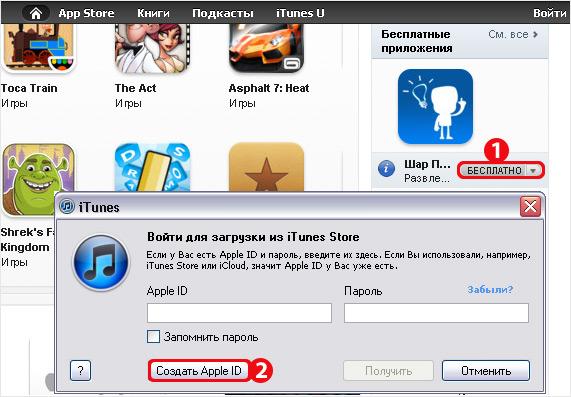 Создание Apple ID для Itunes