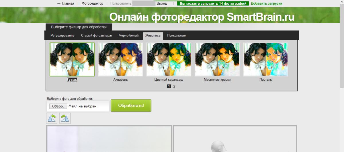 photo-editor-smartbrain (7)
