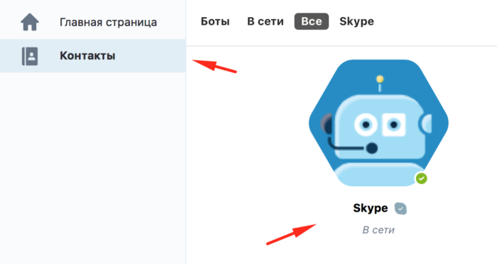 Служба поддержки Skype