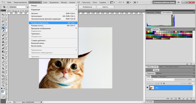 Как сжать рисунки в фотошоп