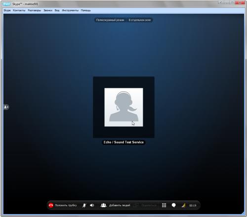 Скачать официальному сайту программу скайп на ноутбук