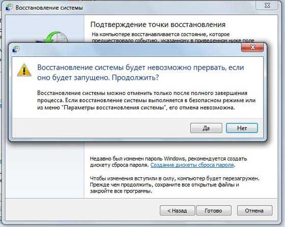 0xc0000006 windows 7 как исправить