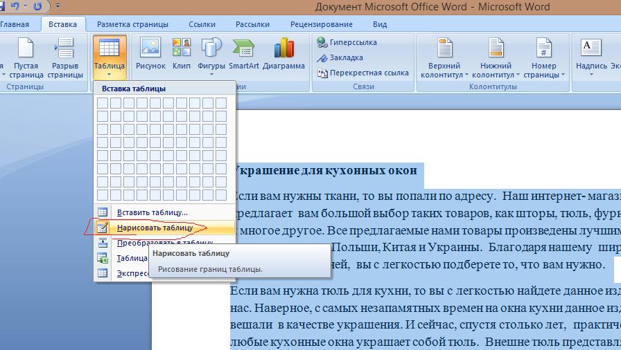 3 т переернуть текст скрин 1-й нарисовать таблицу