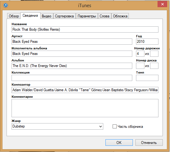 how-to-use-itunes (2)