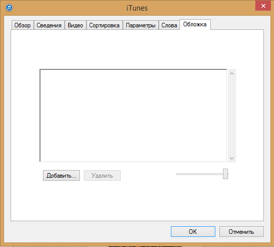 how-to-use-itunes (3)