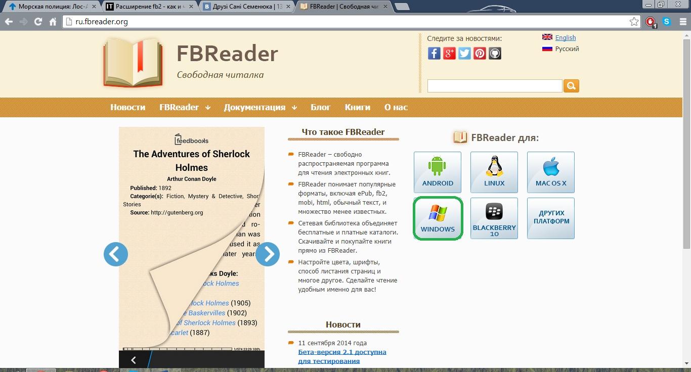 программа чтобы читать fb2 с телефона