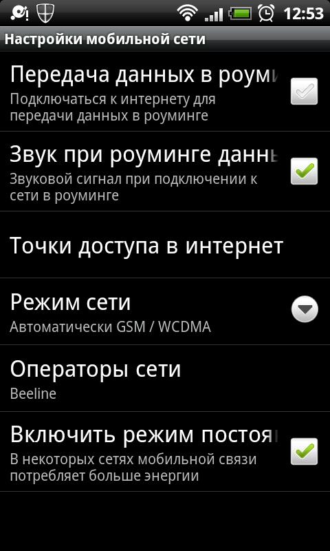 Как сделать мобильные данные