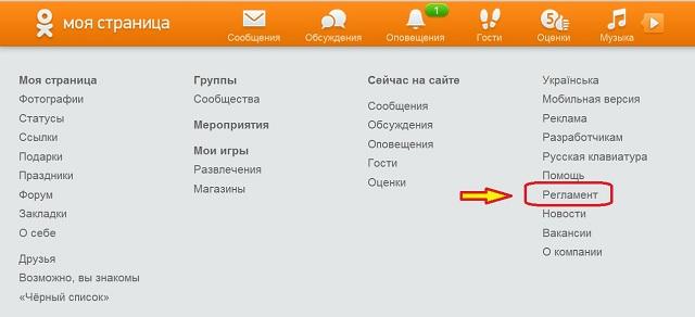 2-udalenie-profilya-v-odnoklassnikah