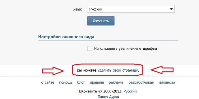 2-zakryitie-stranitsyi-vkontakte