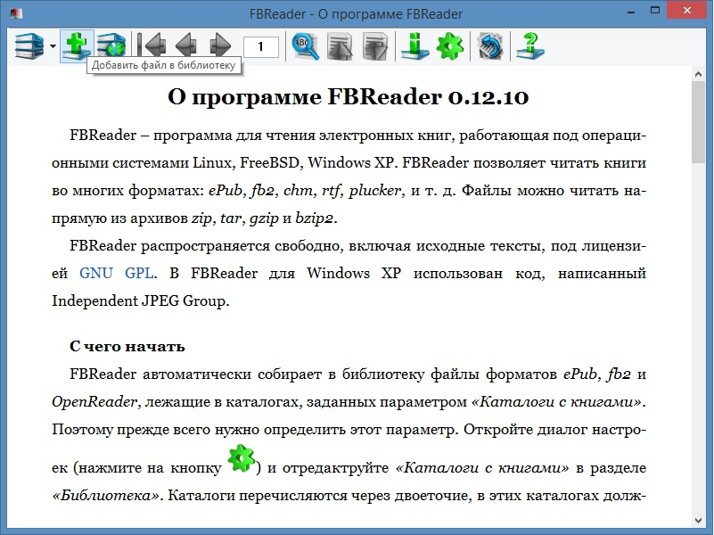 Скачать Бесплатно Программа Для Открытия Файлов Fb2 - фото 5