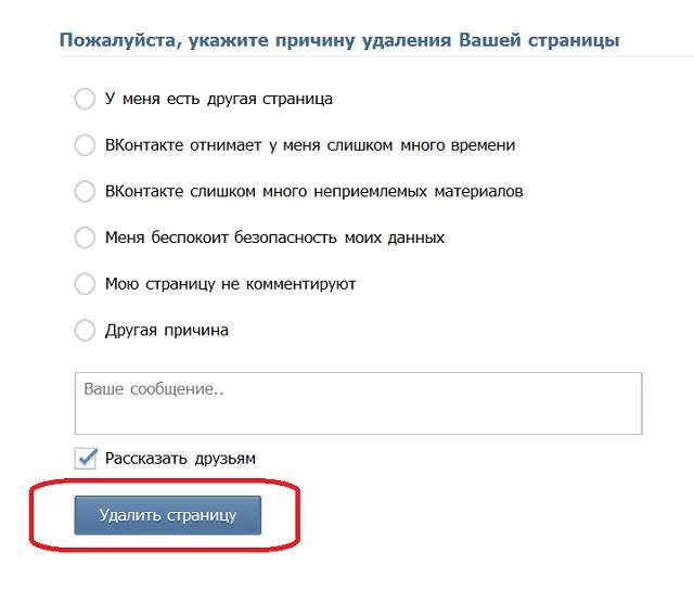 3-kak-udalit-akkaunt-vkontakte